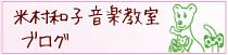 講師:米村和子のブログを見る