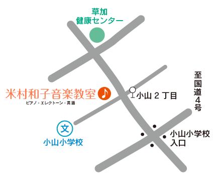 米村和子音楽教室は小山小学校そばにあり、小山2丁目バス停からは徒歩30秒です。最寄り駅は東武伊勢崎線の草加駅で、教室まではバスで15分です。